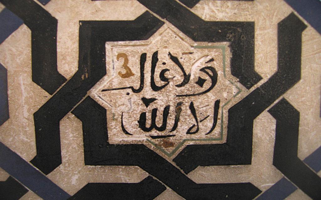Arabescos de la Alhambra-Granada