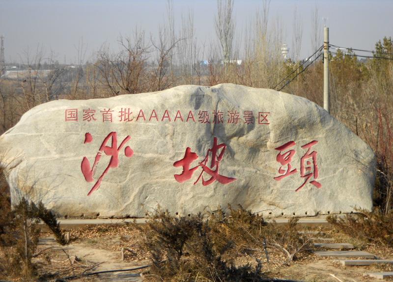 PERCIBIR CHINA 2013 446
